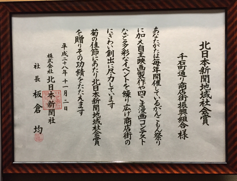 北日本新聞地域社会賞受賞!